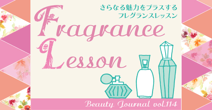 Fragrance Lesson