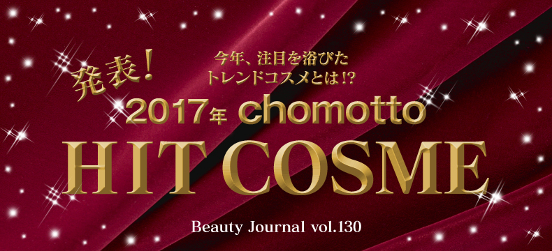 2017年 Chomotto HIT COSME