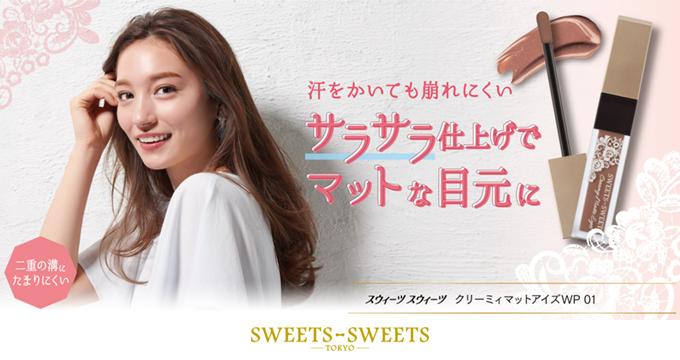 コスメ・化粧品・美容雑貨通販【メイクアップソリューション